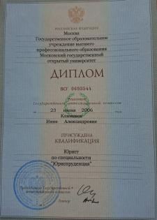 Диплом (МГОУ)
