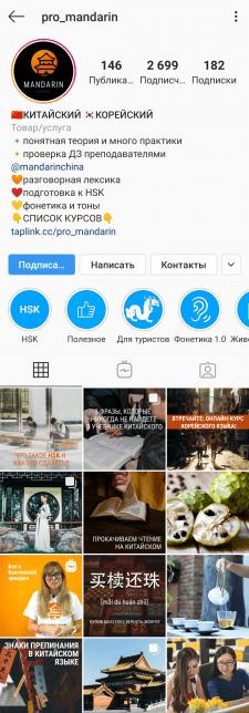 ProMandarin (онлайн-школа восточных языков).