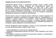 Перевод и адаптация статей. Финансы, экономика.