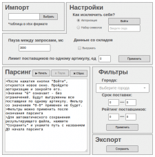 Веб-парсер autopiter.ru с графическим интерфейсом
