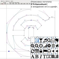 Отрисовка Лого и внедрение его в шрифт