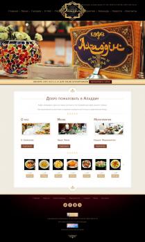 Кафе Ресторан Аладдин