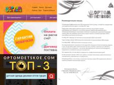 Продвижение сайта по оптовой продаже детской одежд