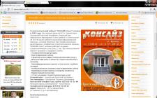 Добавление компании в интернет-каталог