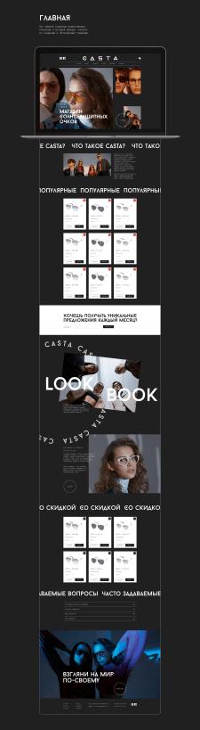 Интернет-магазин солнцезащитных очков CASTA