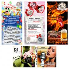 Рекламные листовки Флаера