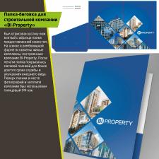 Папка-биговка для компании Bi-Property