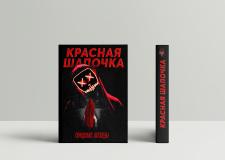 Красная шапочка, обложка книги
