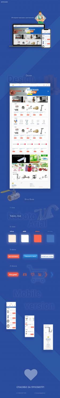Online-store | Интернет-магазин сантехники