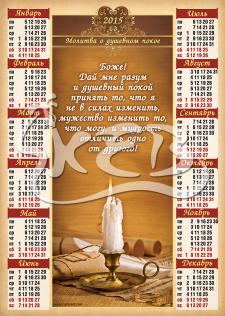 Календарь на 2015год