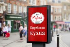 Плакат для корейского кафе