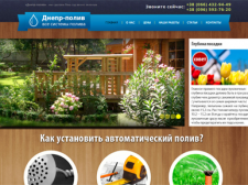 Сайт-визитка Днепр-полив