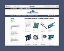 """Интернет-магазин """"под ключ"""" Molotkoff"""