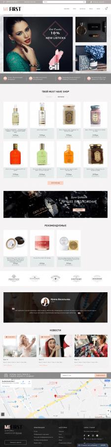 Магазин косметики/парфюмерии