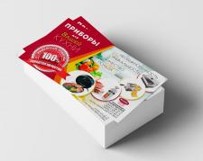 Визитка для интернет-магазина приборов для кухни
