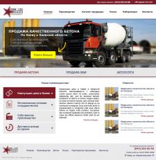Корпоративный сайт Бетонного завода DSK 135