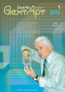 Обложка журнала 1_2009