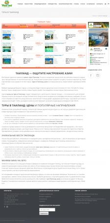 Сео-текст для страницы по туризму в Таиланд