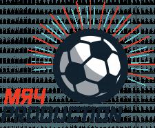 Мяч PRODUCTION