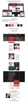 Дизайн сайта для школы красоты