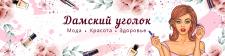 Обложка ВК Дамский уголок