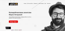 Верстка сайта для копирайтера