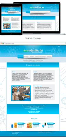 Сайт компании по производству пластиковых изделий