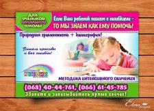 Детский плакат