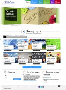 Создание сайта для тренинговой компании