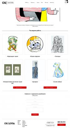 Сайт для художницы