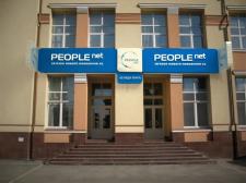 Наружная вывеска для киевского отделения PeopleNet