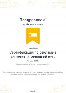 Сертификация по рекламе в КМС