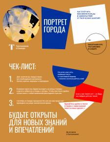 Чек-лист для Третьяковской галереи