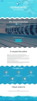 Сайт детского бассейна «Первая вода»