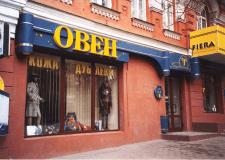 """Вывеска магазина """"Овен"""""""