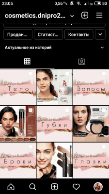 Страница по продаже косметики