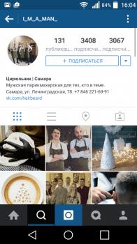 """Мужская парикмахерска """"Цирюльник"""", г. Самара"""