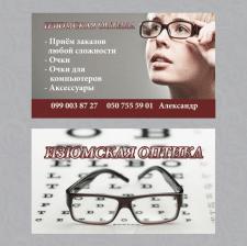 Разработка визитки Оптика