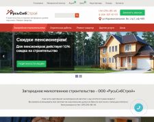 Анализ сайта русьсибстрой.рф