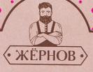 Жёрнов, бренд цельнозерновой муки