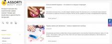 Статьи для блога интернет-магазина Assorti