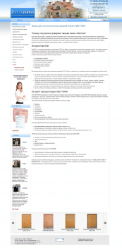 Рекламный текст о замках Кале и Меттэм (SEO)