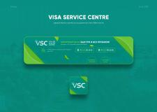 """Визовый центр """"VISA SERVICE CENTRE"""""""