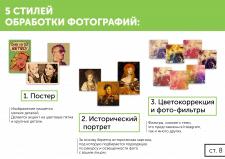 Создание Маркетинг Кита для EcoPhoto_ua
