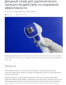 Диодные лазерные аппараты для эпиляции