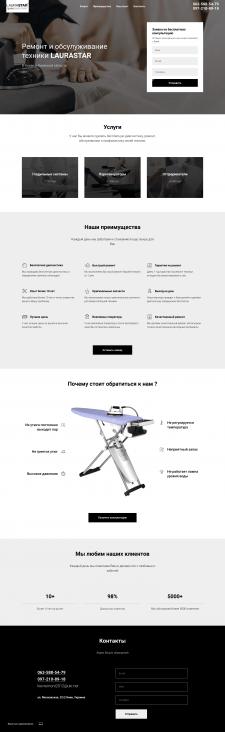 Дизайн сайта на Тильде по ремонту техники