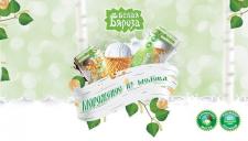"""Баннер """"Белая Бяроза"""""""