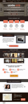 Дизайн лендинга по шкафам-купе
