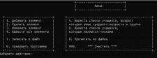 Программа с меню на языке С