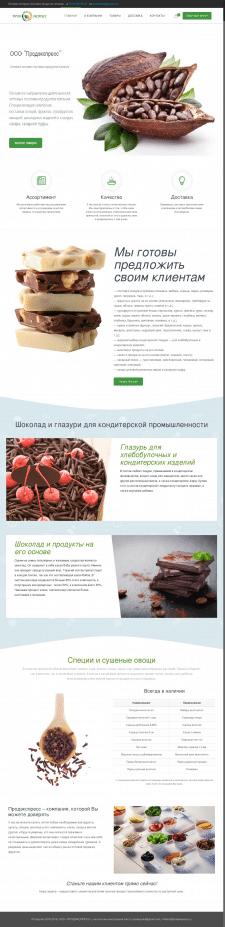 """Сайт-визитка ООО """"Продэкспресс"""""""